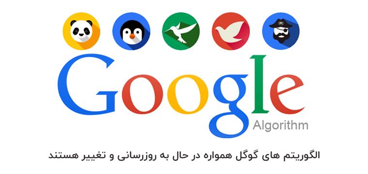 بروزرسانی هسته اصلی الگوریتم گوگل