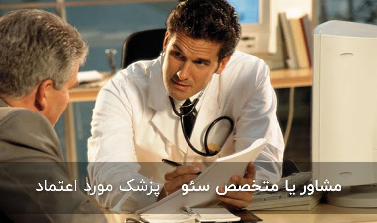 درک مفاهیم سئو با استفاده از علم پزشکی